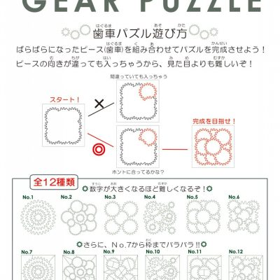ギアパズル no.1 ミニ