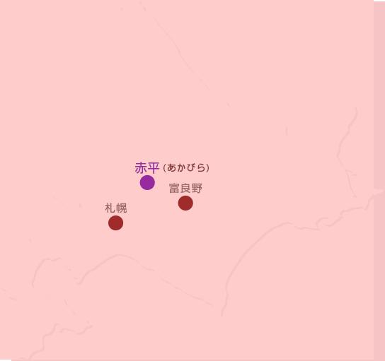 札幌・赤平