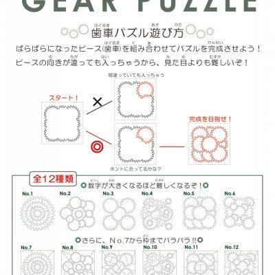 ギアパズル no.3 ワイド