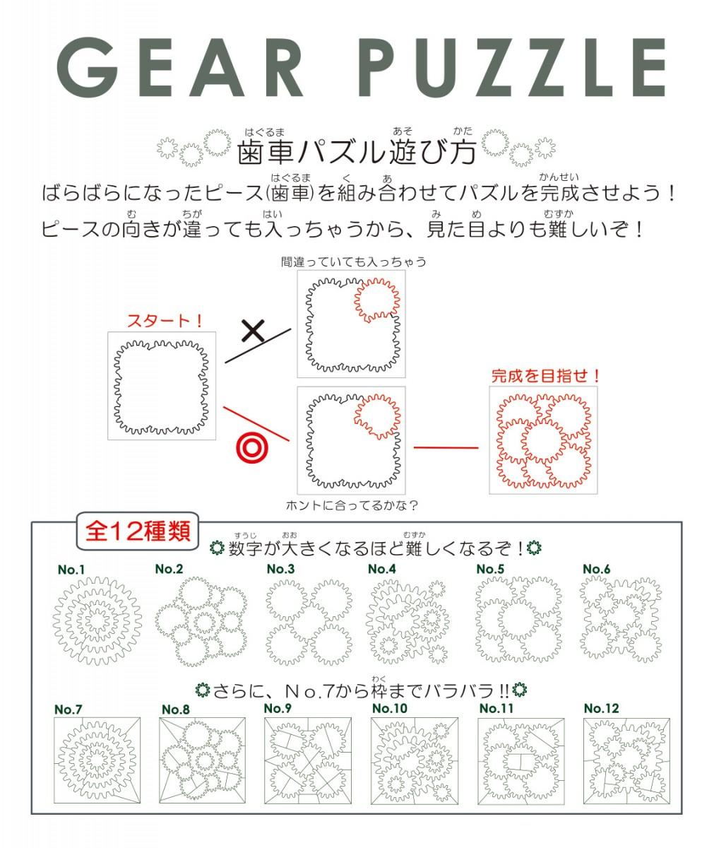 item_giapuzzle